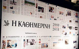 Η «Καθημερινή Κύπρου» κυκλοφόρησε για πρώτη φορά στις 2 Νοεμβρίου του 2008 και έκτοτε έχει το δικό της κοινό στη Μεγαλόνησο.