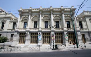 Άποψη του κτηρίου του Εθνικού Θεάτρου , Κυριακή 31 Ιουλίου 2016. ΑΠΕ-ΜΠΕ/ΑΠΕ-ΜΠΕ/Παντελής Σαίτας