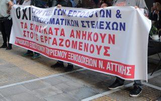 Συνδικάτα πραγματοποιούν παράσταση διαμαρτυρίας έξω από τα γραφεία της ΓΣΕΕ, όπου συνεδριάζει η Διοίκηση της, Πέμπτη 01 Νοεμβρίου 2018. ΑΠΕ-ΜΠΕ/ΠΑΝΤΕΛΗΣ ΣΑΙΤΑΣ