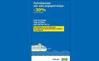 oloklironetai-me-epitychia-i-leitoyrgia-toy-protoy-ikea-pop-up-store-stin-ellada0