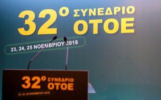 Το βήμα στο 32ο Συνέδριο της ΟΤΟΕ , Παρασκευή 23 Νοεμβρίου 2018. Σε κεντρικό ξενοδοχείο της Αθήνας ξεκίνησε το 32ο Τακτικό Εκλογοαπολογιστικό Συνέδριο της ΟΤΟΕ .Οι εργασίες του Συνεδρίου θα ολοκληρωθούν την Κυριακή 25/11 με τις αποφάσεις που αφορούν στον Απολογισμό της τριετίας που πέρασε, στον Προγραμματισμό Δράσης της νέας περιόδου και στην εκλογή της νέας ηγεσίας του κλάδου των τραπεζοϋπαλλήλων.  ΑΠΕ-ΜΠΕ/ΑΠΕ-ΜΠΕ/Παντελής Σαίτας