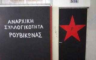 kleisti-simera-i-filosofiki-scholi-athinon-gia-na-apofeychthei-to-parti-toy-royvikona0