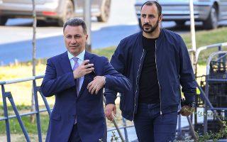 Ο φυγόδικος και πλέον καταζητούμενος τρεις φορές πρωθυπουργός της ΠΓΔΜ Νίκολα Γκρούεφσκι βαδίζει υπό την προστασία σωματοφύλακα σε παλαιότερο στιγμιότυπο.
