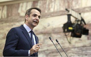 Ο Κυριάκος Μητσοτάκης θα παρουσιάσει την ερχόμενη Τρίτη, ενώπιον της Κοινοβουλευτικής Ομάδας, τις προτάσεις της Ν.Δ. για το μείζον ζήτημα της αναθεώρησης του Συντάγματος.