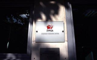 Το λογότυπο έξω από τα γραφεία του ΣΥΡΙΖΑ, την Παρασκευή 24 Αυγούστου 2018. Συνεδρίασε το Πολιτικό Συμβούλιο του ΣΥΡΙΖΑ, υπό την προεδρία του πρωθυπουργού Αλέξη Τσίπρα, στα γραφεία του κόμματος στην πλατεία Κουμουνδούρου.  ΑΠΕ-ΜΠΕ/ΑΠΕ-ΜΠΕ/ΣΥΜΕΛΑ ΠΑΝΤΖΑΡΤΖΗ