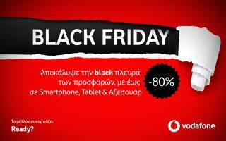 black-friday-prosfores-sta-katastimata-vodafone-kai-sto-vodafone-eshop0