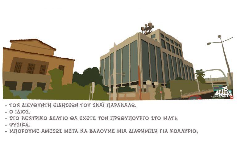 skitso-toy-dimitri-chantzopoyloy-29-11-18-2286220