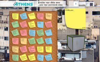 H πλατφόρμα Post-it είναι ένα ψηφιακό εργαλείο για την καταγραφή ιδεών των πολιτών με διαδραστικό τρόπο.