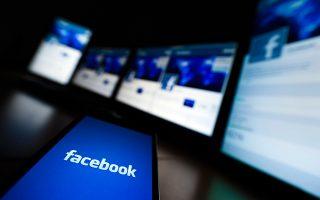 Επικρατεί μεγάλη επιφυλακτικότητα για συρρίκνωση των περιθωρίων κέρδους της Facebook και αμφιλεγόμενο ρόλο ως προς την προστασία προσωπικών δεδομένων, τη διάδοση ψευδών ειδήσεων και τη στοχευμένη διαφήμιση.