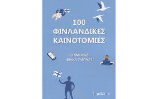 100-apochroseis-tis-finlandikis-koyltoyras-2288038