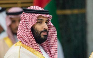 O Σαουδάραβας διάδοχος του θρόνου Μοχάμεντ μπιν Σαλμάν, την Κυριακή, σε σύνοδο στο Ριάντ.