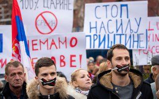 Σέρβοι διαδήλωσαν χθες στην πόλη Μιτρόβιτσα κατά των σχεδίων για δημιουργία στρατού και των δασμών στα σερβικά προϊόντα.