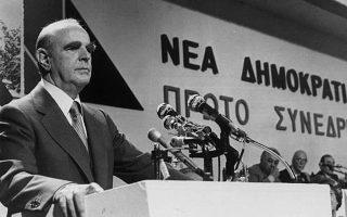1979. Ο Κων. Καραμανλής στο βήμα του 1ου συνεδρίου στη Χαλκιδική.