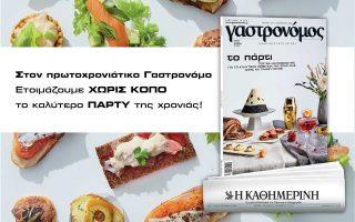 ston-protochroniatiko-gastronomo0