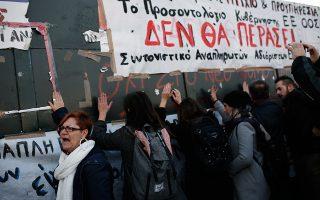 Επεισόδια σημειώθηκαν στη συγκέντρωση διαμαρτυρίας που πραγματοποίησαν η ΟΛΜΕ και η ΔΟΕ έξω από το υπουργείο Παιδείας.