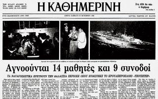 Το πρωτοσέλιδο της «Καθημερινής» την επομένη της σύγκρουσης, ανοιχτά του Πειραιά, του κρουαζιερόπλοιου Jupiter με το ιταλικό φορτηγό Adige. Το κρουαζιερόπλοιο, στο οποίο επέβαιναν περίπου 500 δάσκαλοι και μαθητές και 120 ναυτικοί - μέλη του πληρώματος, βυθίστηκε. Κεντρικός λιμενάρχης Πειραιώς, τότε, ο Μανώλης Πελοποννήσιος πήρε επάνω του όλο το βάρος της δύσκολης διασώσεως.