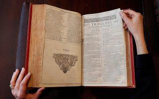 Τόμος με επιλεγμένα έργα του Σαίξπηρ, φωτογραφημένος σε αίθουσα δημοπρασιών του οίκου Christie's στο Λονδίνο. Το «Ιερό Δισκοπότηρο των εκδόσεων» πουλήθηκε τελικά αντί 3,68 εκατ. δολαρίων τον Απρίλιο του 2016.