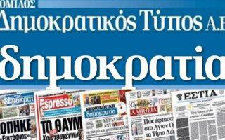 anakoinosi-tis-dimokratikos-typos-gia-tin-katochyrosi-toy-logotypoy-tis-efimeridas-espresso0