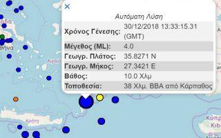 seismiki-donisi-4-richter-voreia-tis-karpathoy0