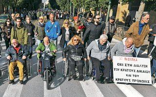 Εκατοντάδες άτομα με αναπηρία διαδήλωσαν, διεκδικώντας τη λήψη μέτρων και στοχευμένων πολιτικών για το δικαίωμα στη ζωή με αξιοπρέπεια.