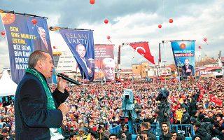 Ο Ταγίπ Ερντογάν εκφωνεί ομιλία σε συγκέντρωση οπαδών του κυβερνώντος κόμματος, ΑΚΡ, στο Ικόνιο.
