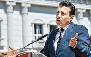 Ο πρωθυπουργός της ΠΓΔΜ Ζόραν Ζάεφ ανέφερε ότι μέχρι τώρα η κυβέρνησή του έχει εξασφαλίσει για την κύρωση της συμφωνίας των Πρεσπών τη στήριξη 76 βουλευτών από τους 80 που απαιτούνται.