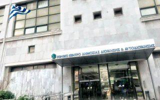 Το ωραίο κτίριο του Εθνικού Κέντρου Δημόσιας Διοίκησης και Αυτοδιοίκησης.