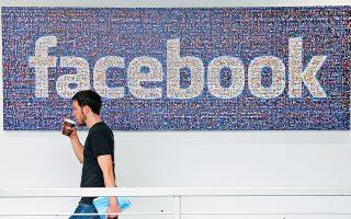Νέα κρίση ξέσπασε στα αρχηγεία του Facebook στο Μένλοου Παρκ της Καλιφόρνιας.