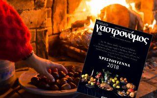 ston-gastronomo-dekemvrioy-2287313