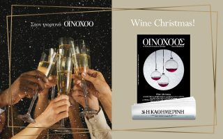 ston-giortino-oinochoo-wine-christmas0