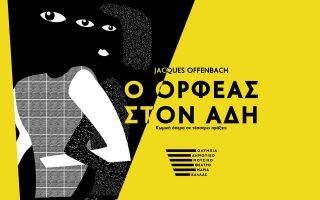 o-orfeas-ston-adi-sto-ananeomeno-olympia-dimotiko-moysiko-theatro-maria-kallas-2289988