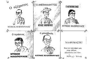 skitso-toy-andrea-petroylaki-08-12-18-2287924