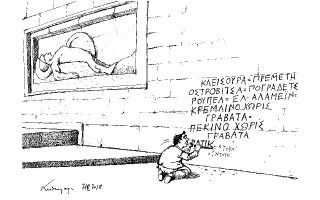 skitso-toy-andrea-petroylaki-09-12-180