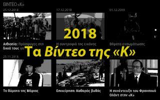 2018-ta-vinteo-tis-k0