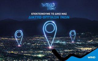 to-internet-toy-ayrio-simera-meso-ton-optikon-inon0