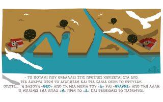 skitso-toy-dimitri-chantzopoyloy-16-12-180