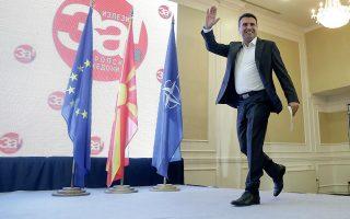 Ο πρωθυπουργός της ΠΓΔΜ Ζόραν Ζάεφ περιέγραψε το 2019 ως χρονιά της «ενσωμάτωσης της Μακεδονίας».