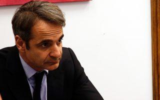 Ο Κυρ. Μητσοτάκης συναντήθηκε χθες με το προεδρείο της Ενωσης Δικαστών και Εισαγγελέων.