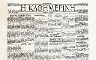 Το ημερολόγιο –το παλιό, Ιουλιανό– έγραφε 15 Σεπτεμβρίου 1919.