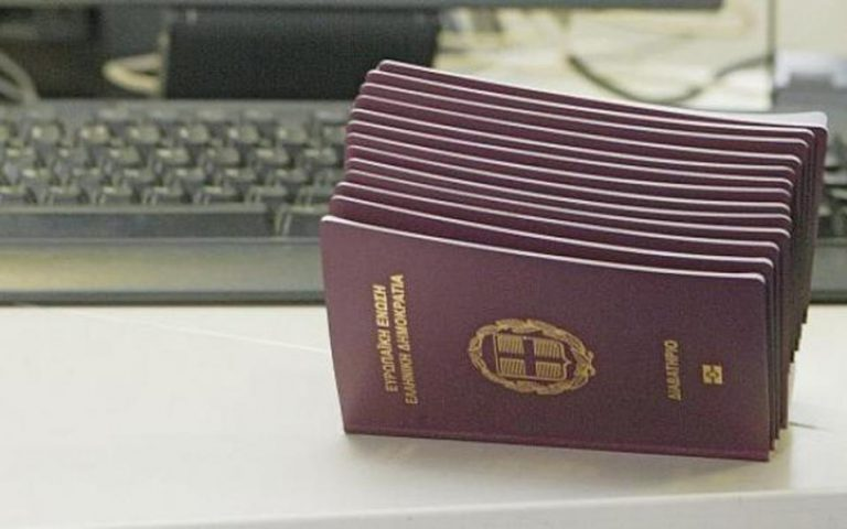 Το 7ο ισχυρότερο διαβατήριο στον κόσμο έχει η Ελλάδα