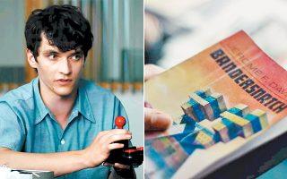 Ο νεαρός Στέφαν (Φιον Γουάιτχεντ) ετοιμάζει ένα νέο βιντεοπαιχνίδι. Η πλοκή του βασίζεται σε ένα μυθιστόρημα φαντασίας με τον τίτλο «Bandersnatch».