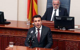 Στα μέσα μαζικής ενημέρωσης της ΠΓΔΜ εκτιμάται ότι ο πρωθυπουργός Ζόραν Ζάεφ έχει εξασφαλίσει τους βουλευτές οι οποίοι απαιτούνται για την κύρωση των συνταγματικών αλλαγών.