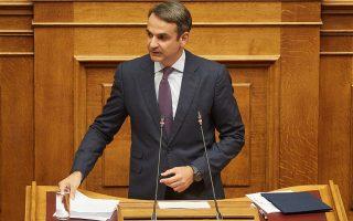 Ο Κυρ. Μητσοτάκης ανέφερε χθες ότι η μείωση του κόστους δανεισμού της χώρας αποτελεί «απόλυτη προτεραιότητα» της Ν.Δ.