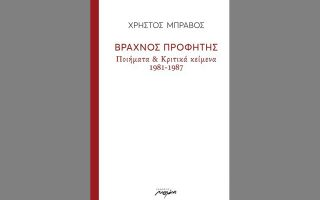 Η συγκεντρωτική έκδοση για τον ποιητή Χρήστο Μπράβο κυκλοφορεί από τις εκδ. Μελάνι.