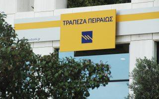 Για το 2019 η Τράπεζα Πειραιώς δρομολογεί την πώληση δύο πακέτων χαρτοφυλακίων που φέρουν την επωνυμία Nemo και Iris.