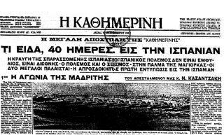 Πρωτοσέλιδο της «Καθημερινής» στις 24/11/1936, ημέρα που άρχισαν να δημοσιεύονται τα κείμενα του Ν. Καζαντζάκη, απεσταλμένου της στην Ισπανία στα χρόνια του εμφυλίου.