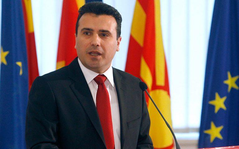 Την επίτευξη πλειοψηφίας στη Βουλή της ΠΓΔΜ ανακοίνωσε επισήμως ο Ζάεφ