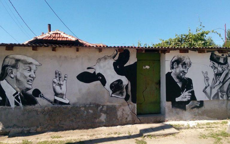 Διεθνείς προσωπικότητες «συνομιλούν» μέσα από γκράφιτι σε χωριό της Βουλγαρίας