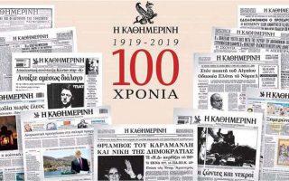100-chronia-i-diki-mas-k-tora-kai-sto-mellon0