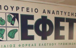 o-efet-anakalei-pagoto-os-epikindyno-gia-allergia0